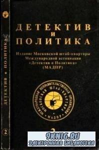 Детектив и политика 2 (1992)