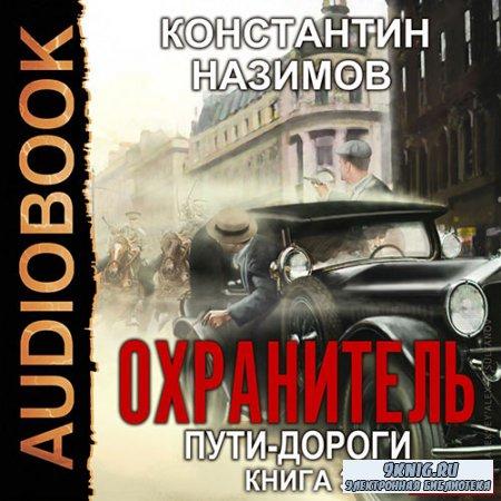 Назимов Константин - Охранитель. Пути-дороги (Аудиокнига)