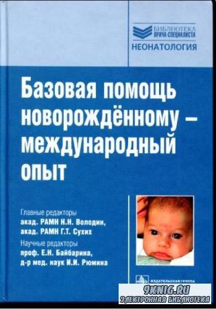 Базовая помощь новорождённому - международный опыт (2008)