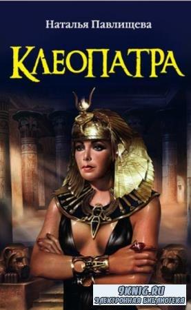 Женский исторический бестселлер (39 книг) (2010–2013)