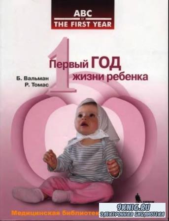 Бен Вальман, Пол Томас - Первый год жизни ребенка (2006)