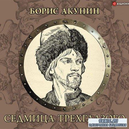 Акунин Борис - Седмица Трехглазого (Аудиокнига, роман) читает Александр Клюквин