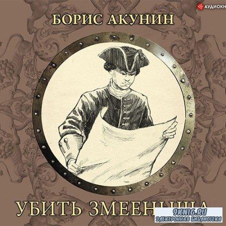 Акунин Борис - Убить змеёныша (Аудиокнига)