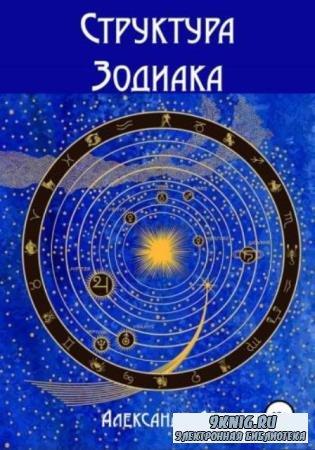 Александр Айч - Структура зодиака (2020)