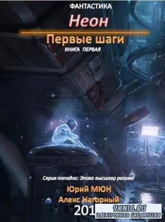 Юрий Москаленко - Собрание сочинений (36 книг) (2014-2020)