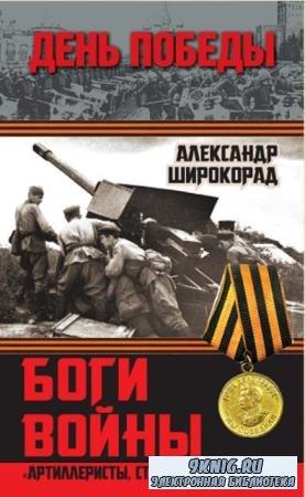 Александр Широкорад - Боги войны. Артиллеристы, Сталин дал приказ! (2015)