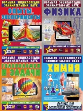 Большая энциклопедия занимательных наук с дополненной реальностью (4 книги) (2018)