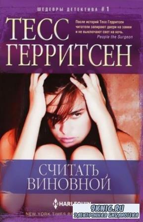 Шедевры детектива № 1 (83 книги) (2013-2020)