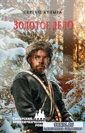 Сибирский приключенческий роман (24 книги) (2014-2020)