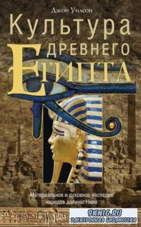 Джон А. Уилсон - Культура Древнего Египта. Материальное и духовное наследие ...