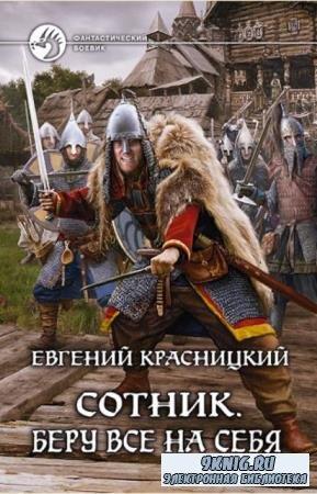 Евгений Красницкий - Собрание сочинений (17 произведений) (2008-2020)