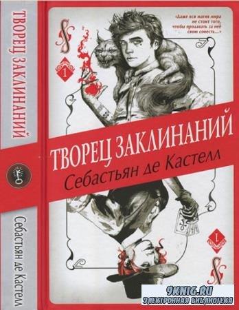 Себастьян де Кастелл - Творец Заклинаний (5 книг) (2018-2020)