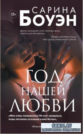 Сарина Боуэн - Собрание сочинений (3 книги) (2019-2020)