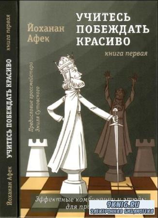 Йоханан Афек - Учитесь побеждать красиво (2 книги) (2020)