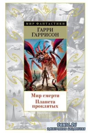 Мир Фантастики (41 книга) (2015-2020)
