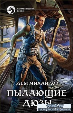 Дем Михайлов (Руслан Михайлов) - Собрание сочинений (70 произведений) (2011-2020)