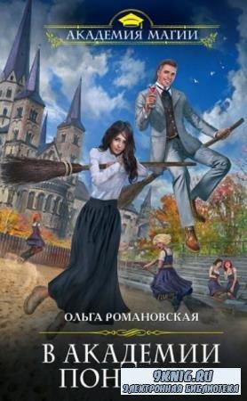 Ольга Романовская - Собрание сочинений (45 книг) (2009-2020)