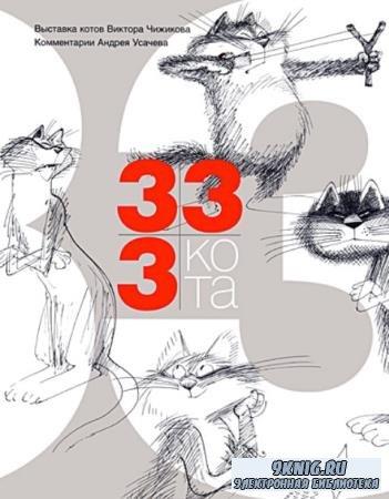 Чижиков В., Усачев А. - 333 кота (2006)