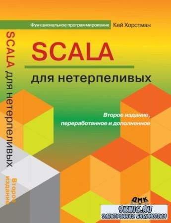 Хорстман К. - Scala для нетерпеливых, 2-е издание (2017)