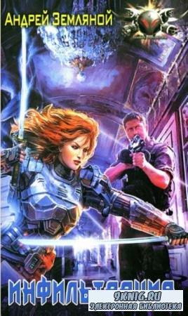 Боевая фантастика (602 книги) (2005-2020)