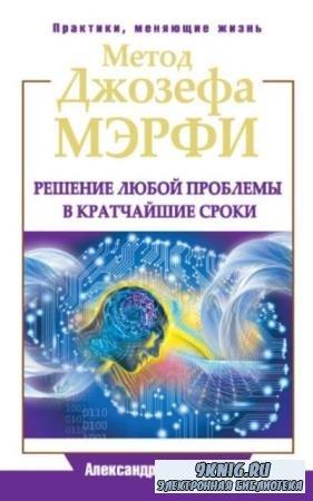 Бронштейн Александр - Метод Джозефа Мэрфи. Решение любой проблемы в кратчайшие сроки (2014)