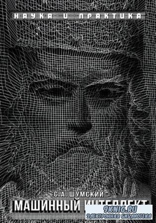 Сергей Шумский - Машинный интеллект. Очерки по теории машинного обучения и  ...
