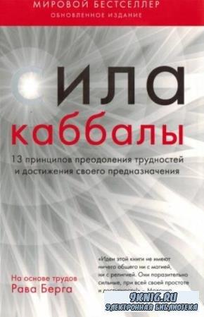 Йегуда Берг - Сила каббалы. 13 принципов преодоления трудностей и достижения своего предназначения (2019)