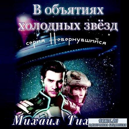 Тихонов Михаил - Невернувшийся. В объятиях холодных звезд (Аудиокнига)