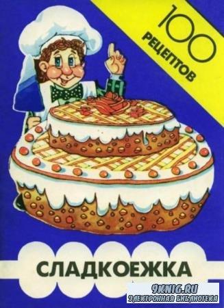 Сладкоежка. 100 рецептов (1990)