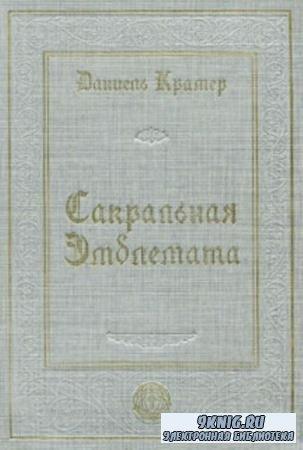 Крамер Д. - Сакральная эмблемата (2007)