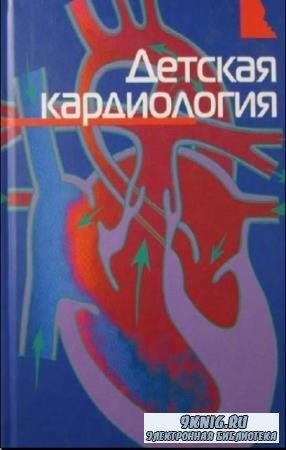 Детская кардиология (2006)