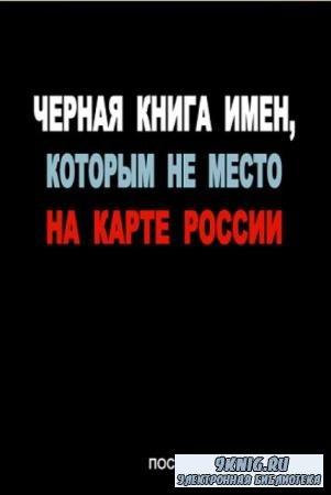 Черная книга имен, которым не место на карте России / Публицистика / 2004 / PDF, FB2 (2004)