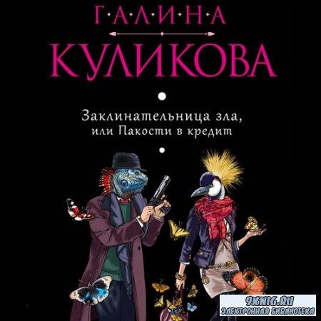 Куликова Галина - Заклинательница зла, или пакости в кредит (Аудиокнига)