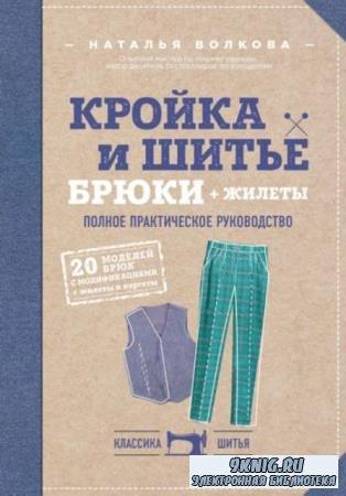 Волкова Наталья Викторовна - Кройка и шитье. Брюки и жилеты. Полное практич ...