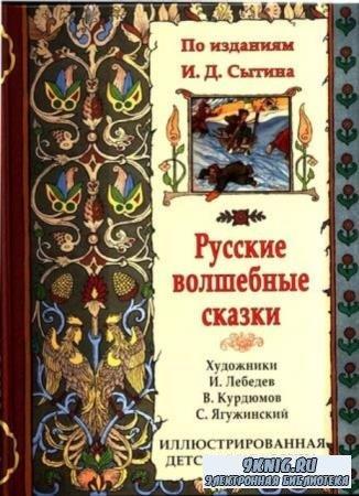 Русские волшебные сказки по изданиям И. Д. Сытина (2017)