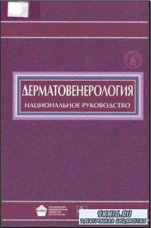 Дерматовенерология. Национальное руководство (2011)