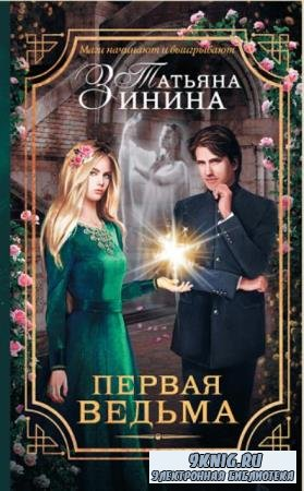 Татьяна Зинина - Собрание сочинений (27 книг) (2013-2020)