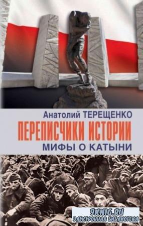 Терещенко А.С. - Переписчики истории. Мифы о Катыни (2020)