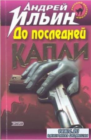 Андрей Ильин - Собрание сочинений (48 книг) (1997-2020)