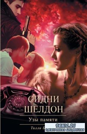 Тилли Бэгшоу - Собрание сочинений (8 книг) (2008-2020)