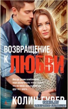 Колин Гувер - Собрание сочинений (16 книг) (2014-2020)