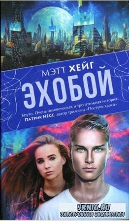 Мэтт Хейг - Собрание сочинений (14 книг) (2011-2020)