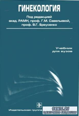 Гинекология. Учебник (2007)
