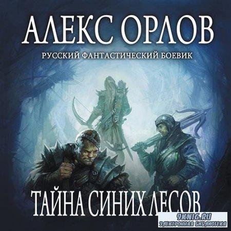 Орлов Алекс - Тайна Синих лесов (Аудиокнига)