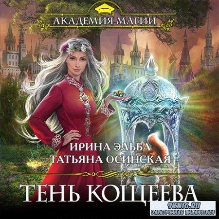 Эльба Ирина, Осинская Татьяна - Тень Кощеева (Аудиокнига)