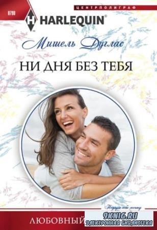 Мишель Дуглас - Собрание сочинений (21 книга) (2008-2020)
