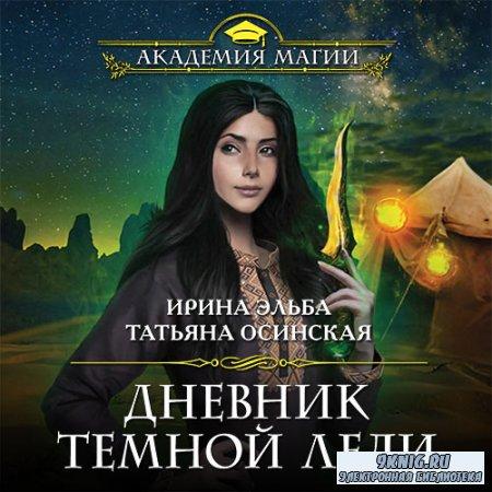 Эльба Ирина, Осинская Татьяна - Дневник тёмной леди (Аудиокнига)