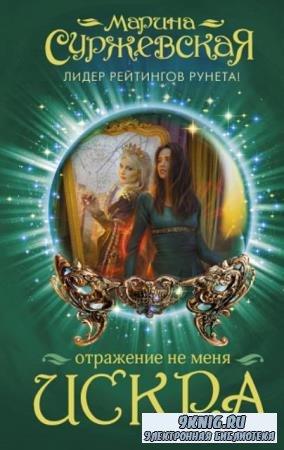Марина Суржевская - Собрание сочинений (31 книга) (2014-2020)