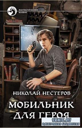 Николай Нестеров (Олег Здрав) - Собрание сочинений (25 книг) (2016-2020)