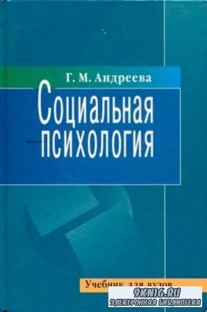Андреева Г. М. - Социальная психология. Учебник для высших учебных заведени ...
